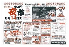 2012-08-14_yoichi