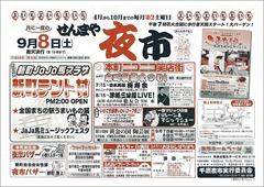 2012-09-08_yoichi