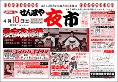 yoichi_2010-04-06