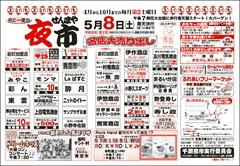 yoichi_2010-05-08