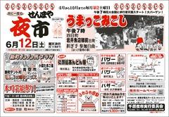 yoichi_2010-06-12