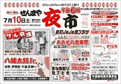 yoichi_2010-07-10