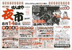 yoichi_2010-08-14