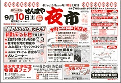 yoichi_2011-09-10