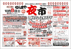 yoichi_2011-10-6
